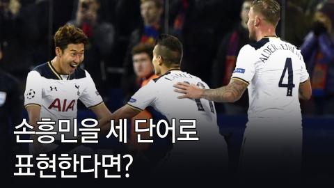 토트넘 현지 팬들이 손흥민을 '세 단어'로 정의내렸다