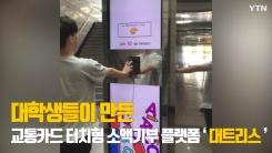 """[영상] """"한양대역 웬 테트리스 게임기?""""...알고 보니 '무인 기부 장치'"""