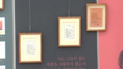박완서·이해인·정호승 육필원고 특별전시