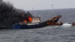 해경 검문 도중 중국 어선 화재...3명 사망