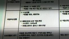 """""""구매 경위는?""""...롯데하이마트, 외제 차 사용금지령 물의"""