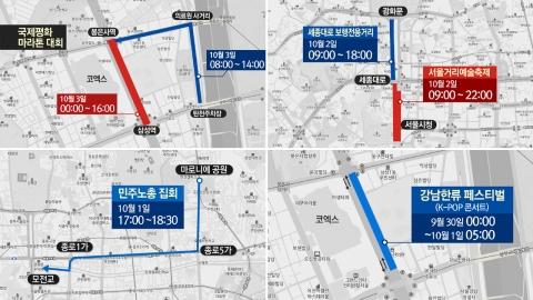 개천절 연휴 행사·마라톤…도심 곳곳 교통 통제