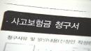 '보험사기방지특별법' 오늘 시행…'나이롱환자' 줄까?