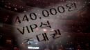 30만 원짜리 공연을 2만 5천 원에…'영란 티켓' 등장