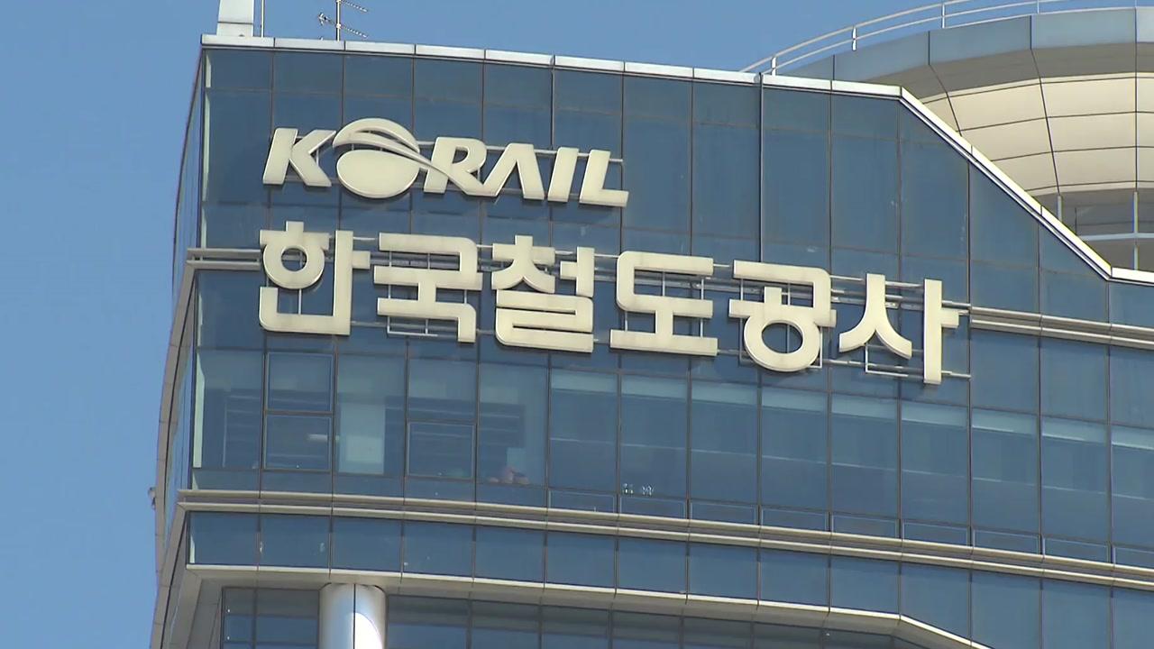 [속보] 코레일, 대체인력 천 명 오늘부터 채용
