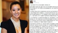 '음주운전' 호란이 페이스북을 통해 전한 사과의 말