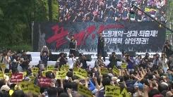 """""""백남기 추모""""...민노총 등 서울 도심 대규모 집회"""