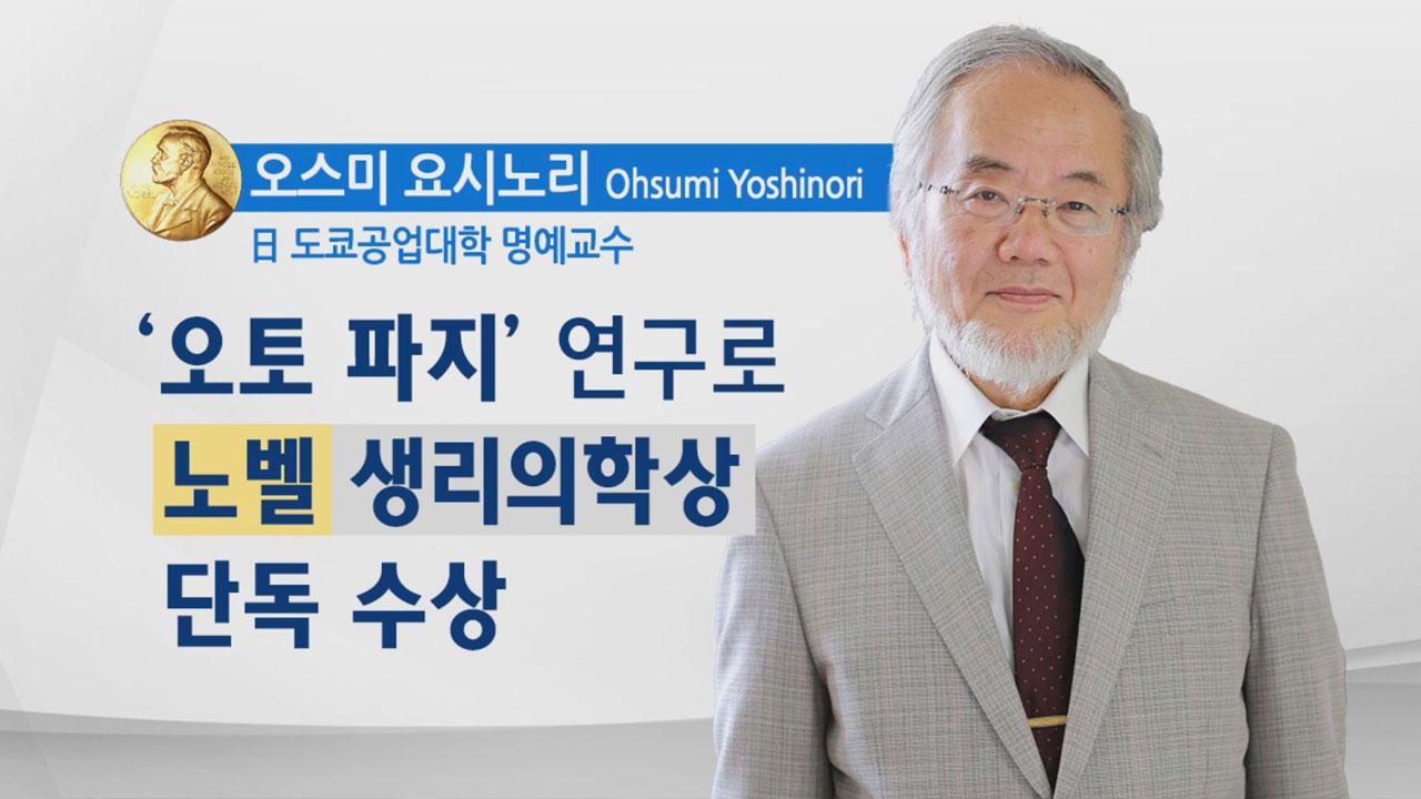 [인물파일] 40년 외길 연구로 노벨상 받은 日 요시노리 오스미