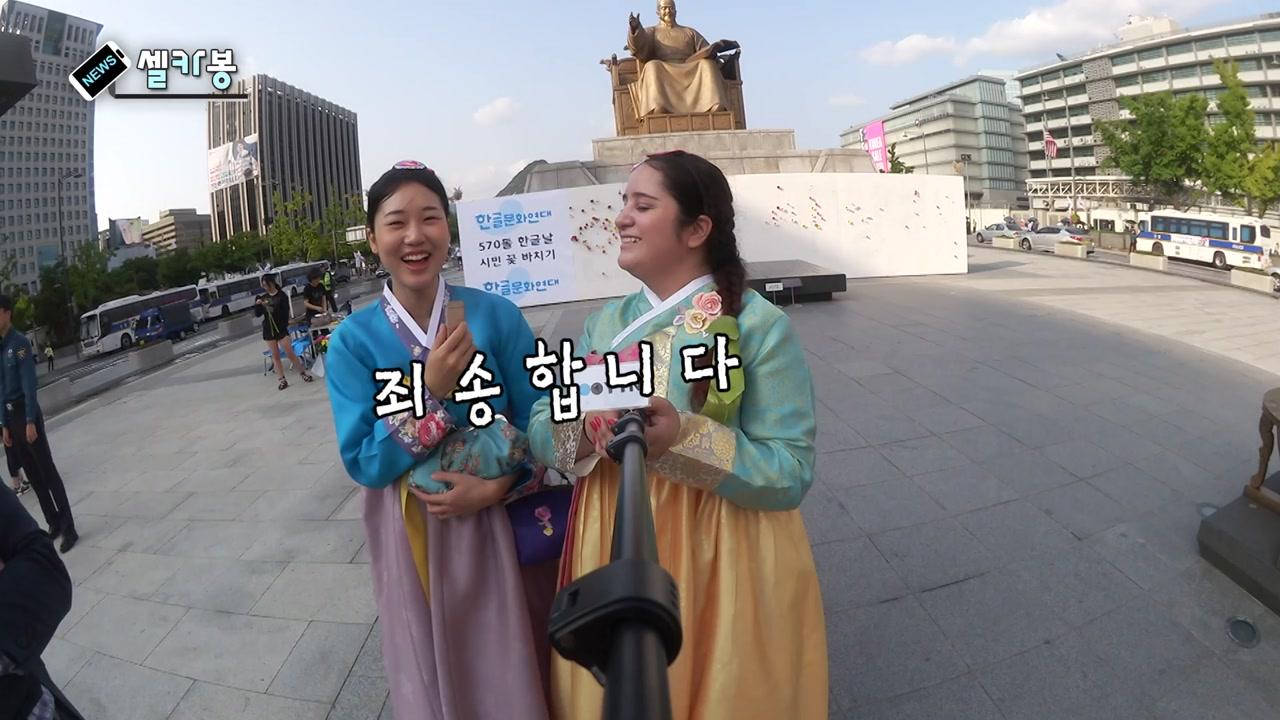 """[셀카봉뉴스] 한글 """"미안해 고마워"""""""
