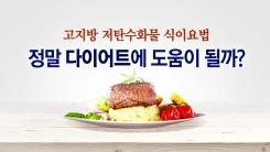 '고지방 다이어트' 지방을 먹어야 살이 빠진다?