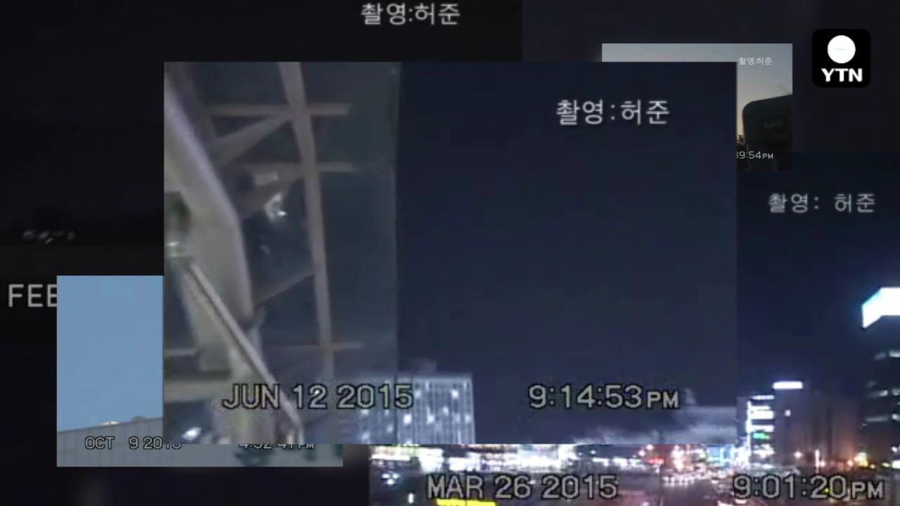 [블박TV] '별에서 온 그대' 기다리는 UFO 헌터