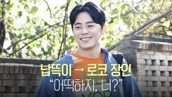 """[★한컷] """"납뜩이 → 로코 장인""""…조정석, 어떡하지 너?"""