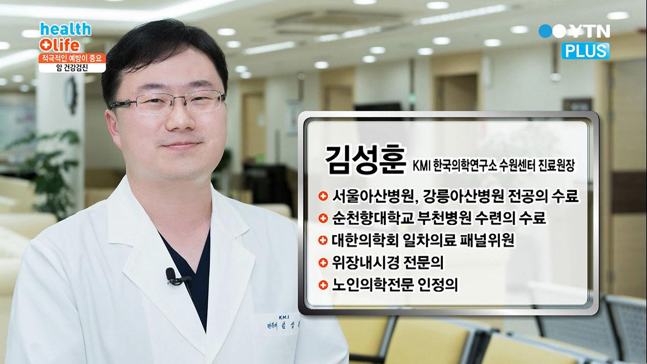 조기 발견이 중요한 암! 건강검진으로 예방하기