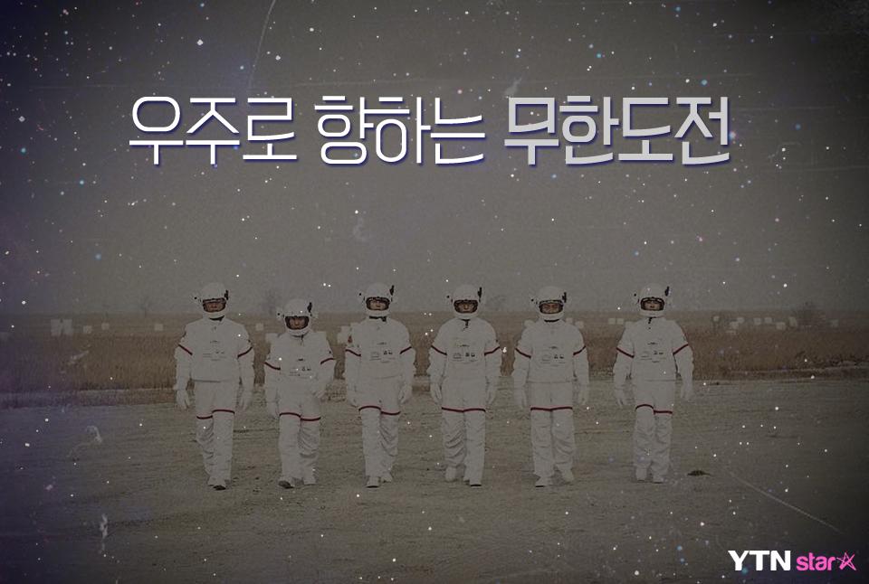 [★한컷] 우주로 향하는 '무한도전'