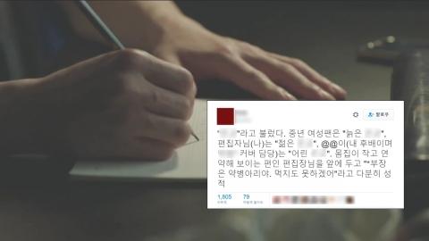 잇따른 소설가·시인 성추행 폭로…문화계 파장