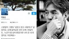 """박범신 작가, 성폭력 논란에 """"나이 든 내 죄"""""""