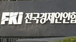 '미르·K스포츠재단 자금 모집' 전경련 관계자 오후 소환