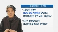 '성희롱 논란' 박범신, 트위터에 사과문 올렸다 삭제
