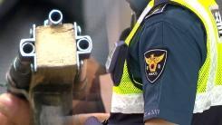 사제총 마음만 먹으면...발목 잡힌 경찰 방탄복