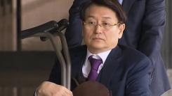 미르 前 이사장·K스포츠 이사 검찰 소환