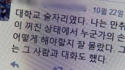 서울 유명 미술관 큐레이터 성추행 의혹