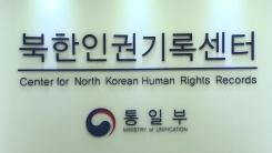 북한 인권기록센터, 다음달 북한 인권 조사 개시