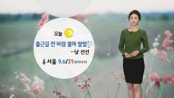 [날씨] 아침 찬 바람 불며 쌀쌀...낮 동안 맑고 선선