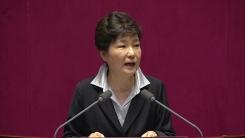 박근혜 대통령 시정연설...평가는?