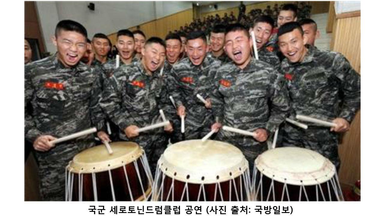'국군 세로토닌드럼클럽' 합동 창단식…27일 강원도 육군 21사단