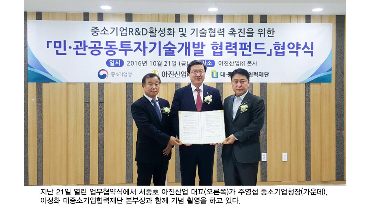 아진산업-중소기업청, 100억 규모 '민·관 공동투자 기술개발 협력펀드' 추가 조성