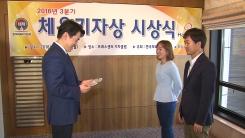 YTN '모이자리그', 체육기자연맹 기획상 수상