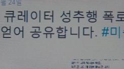 국립현대미술관 큐레이터 성추문 의혹