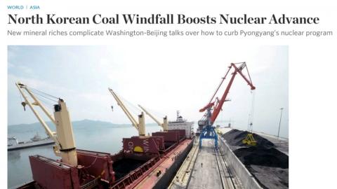 """""""북한산 석탄 가격 급등""""…北 자금줄 제재 '구멍'"""