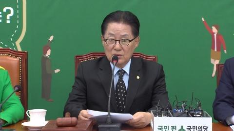 """박지원 """"朴대통령, 사이비 종교에 씌어 국정 농단"""""""