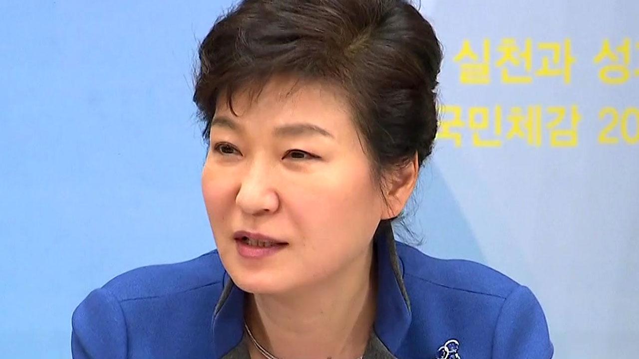 초고에 없던 朴대통령의 '거친 발언' 재조명