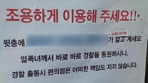 """""""초민감 열폭녀"""" 집 앞 편의점 신고했더니 붙은 글"""