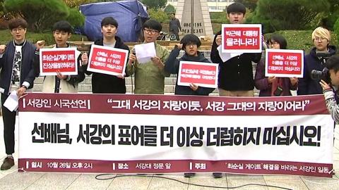 최순실 비선 실세 파문 규탄 시국선언 잇따라