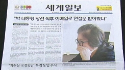 "[YTN 실시간뉴스] 최순실, ""연설문 수정 사과...태블릿 PC 내 것 아냐"""
