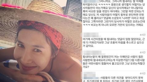 엄태웅 아내 윤혜진 SNS, 때아닌 '힘내세요' 댓글 논란