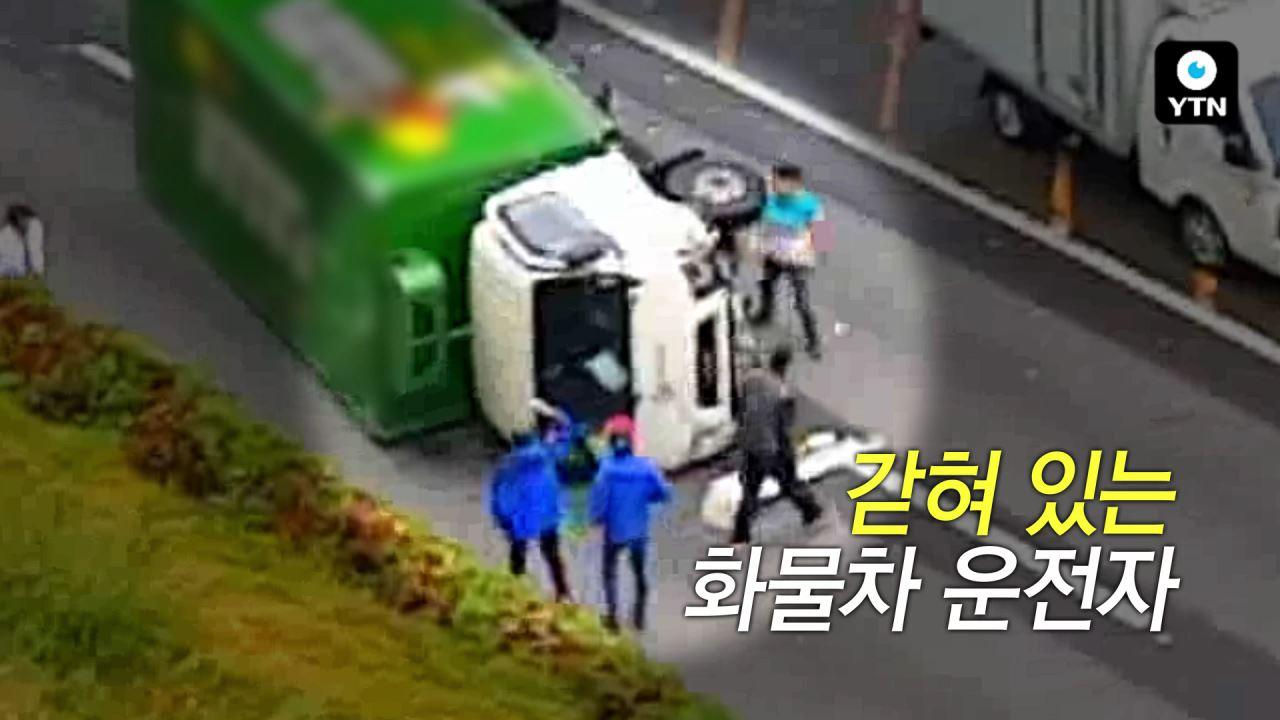 [블박TV] '화물차에 갇힌 운전자' 망설임 없이 구한 시민들
