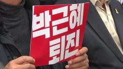 '최순실 파문' 서울 도심 대규모 집회