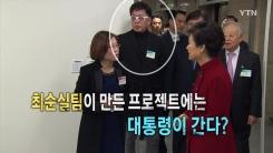 [영상] 최순실팀이 만든 프로젝트에는 대통령이 간다?