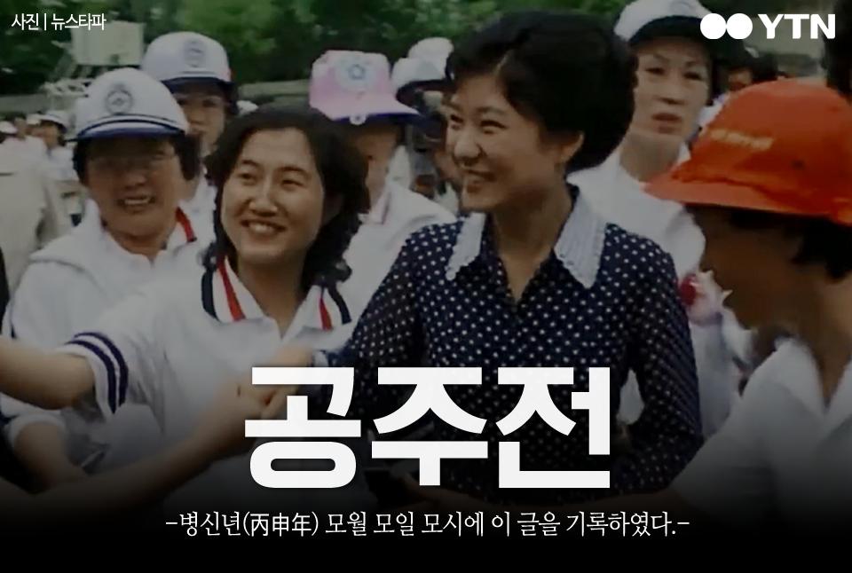 [한컷뉴스] 어느 연대생의 신랄한 풍자 '공주전'