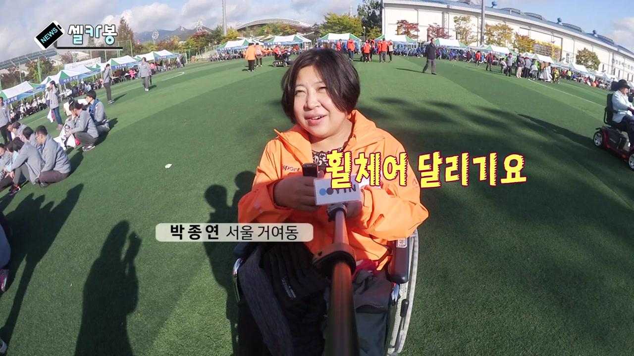 """[셀카봉뉴스] """"조금 불편해도 열심히!"""" 장애인 체육 한마당"""