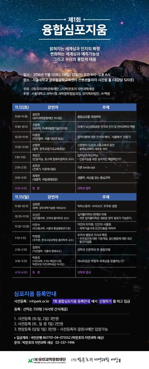 자연과학과 인문학의 만남 '제1회 융합심포지움', 12일 서울대 글로벌컨벤션플라자