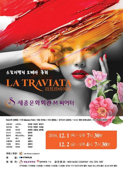 새롭게 해석한 오페라 '라 트라비아타'… 다음 달 1일 서울 세종문화회관