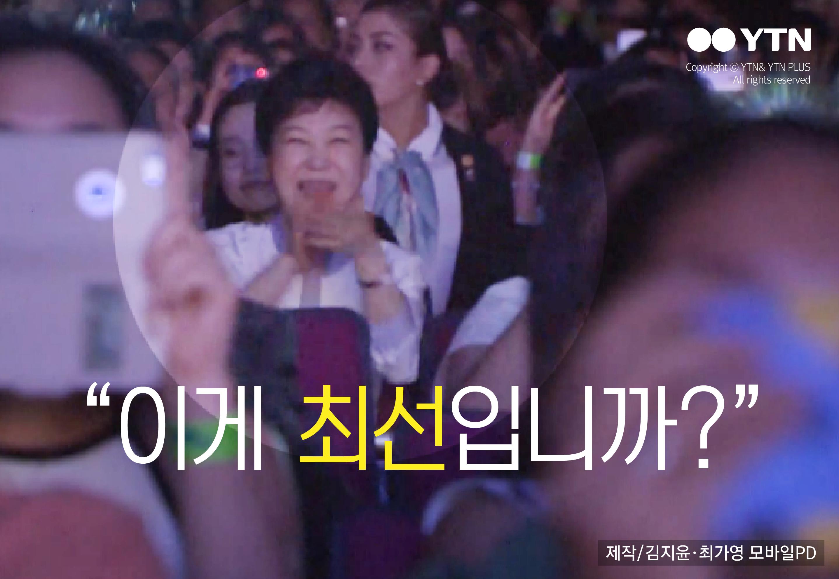 [한컷뉴스] 우리 국민만 모르는 '대통령의 시간'