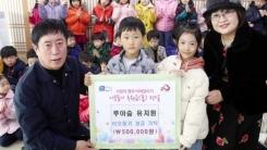 [좋은뉴스] 유치원생들이 50만 원을 들고 시청으로 간 이유는?