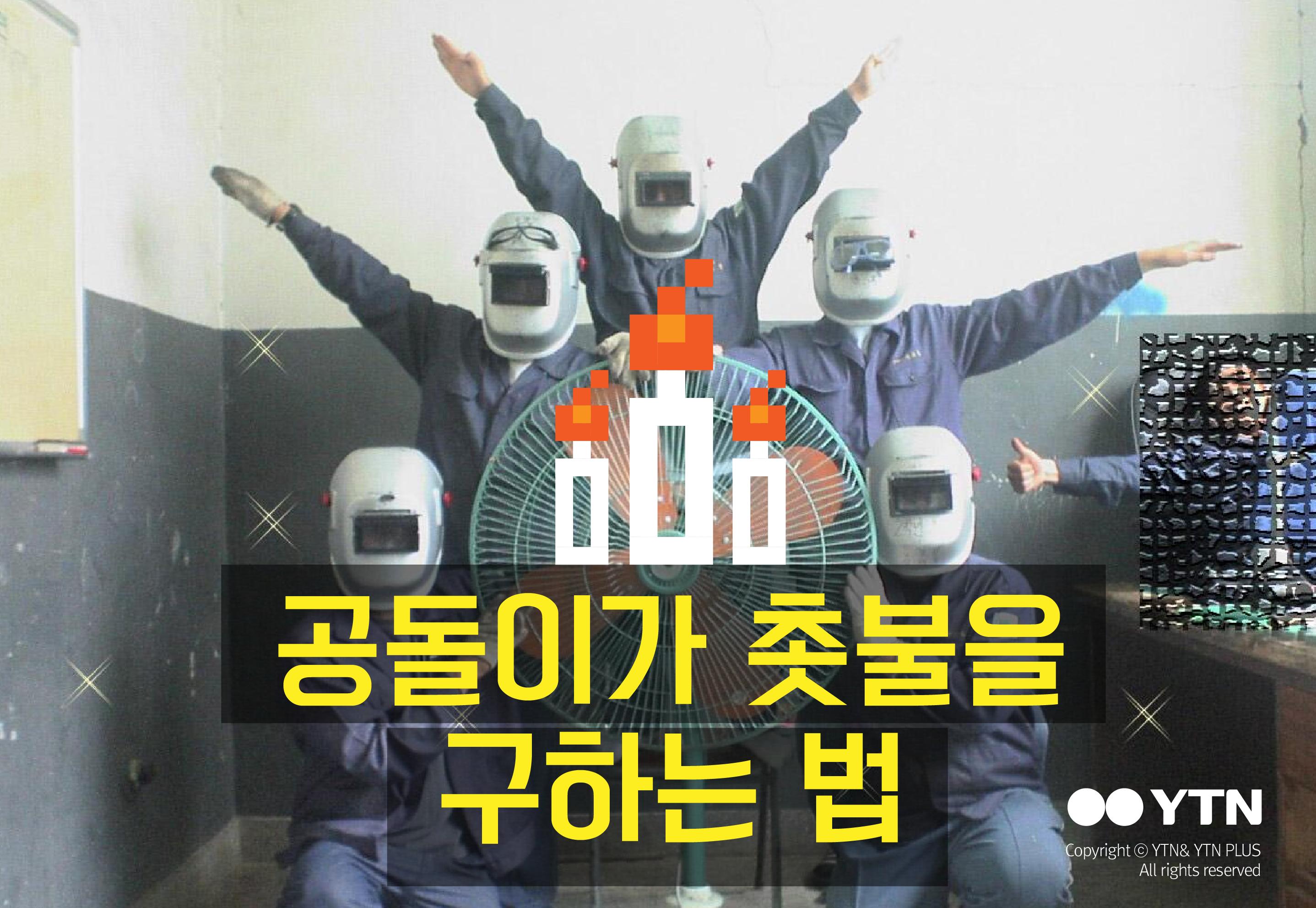 [한컷뉴스] '공돌이'의 촛불집회가 남다른 이유