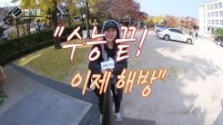 """[셀카봉뉴스] """"수능 끝! 이제 해방"""""""